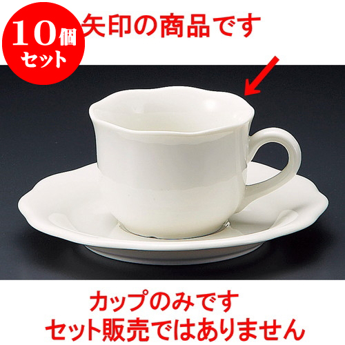 10個セット コーヒー NBホワイトコーヒーカップ [ 8.6 x 6.5cm 180cc ] 料亭 旅館 和食器 飲食店 業務用