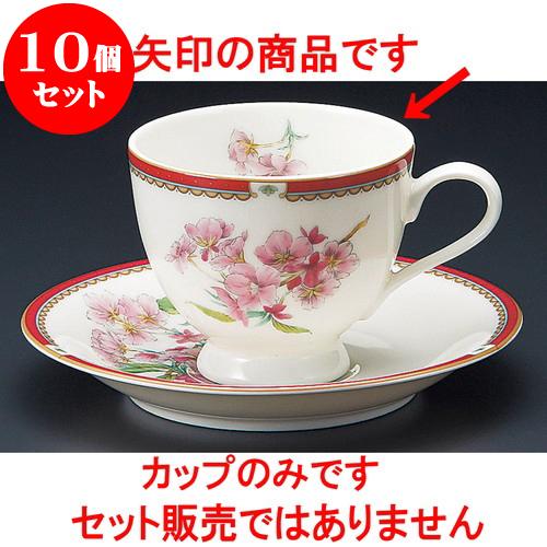 10個セット コーヒー NBサクラコーヒー碗 [ 8.3 x 7cm 200cc ] 料亭 旅館 和食器 飲食店 業務用