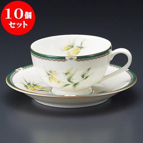 10個セット コーヒー NBハーブ紅茶碗皿 [ 9.2 x 5.5cm 200cc ・ 14.2 x 2.2cm ] 料亭 旅館 和食器 飲食店 業務用