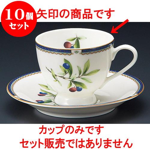 10個セット コーヒー NBプルンコーヒー碗 [ 8.3 x 7cm 200cc ] 料亭 旅館 和食器 飲食店 業務用