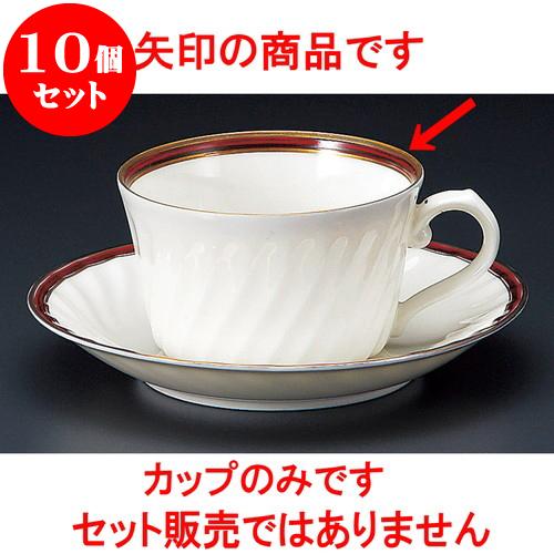 10個セット コーヒー NBマロン紅茶碗 [ 8.3 x 4.8cm 180cc ] 料亭 旅館 和食器 飲食店 業務用