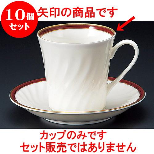 10個セット コーヒー NBマロンアメリカン碗 [ 8.5 x 8.3cm 280cc ] 料亭 旅館 和食器 飲食店 業務用