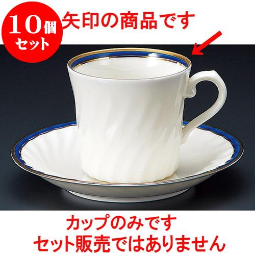 10個セット コーヒー NBブルーコーヒー碗 [ 7.5 x 6.8cm 180cc ] 料亭 旅館 和食器 飲食店 業務用