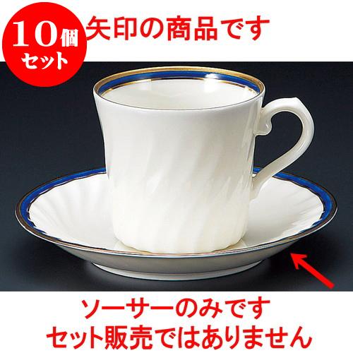10個セット コーヒー NBブルーコーヒー受皿 [ 14 x 2.2cm ] 料亭 旅館 和食器 飲食店 業務用
