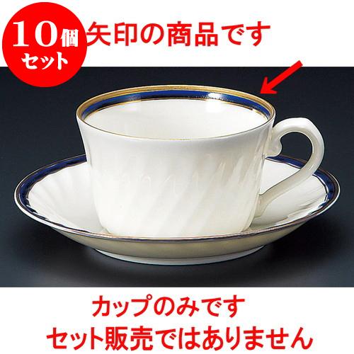 10個セット コーヒー NBブルー紅茶碗 [ 8.3 x 4.8cm 180cc ] 料亭 旅館 和食器 飲食店 業務用