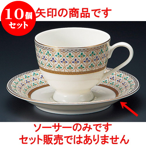 10個セット コーヒー NBヴィオラコーヒー受皿 [ 14.2 x 2.2cm ] 料亭 旅館 和食器 飲食店 業務用