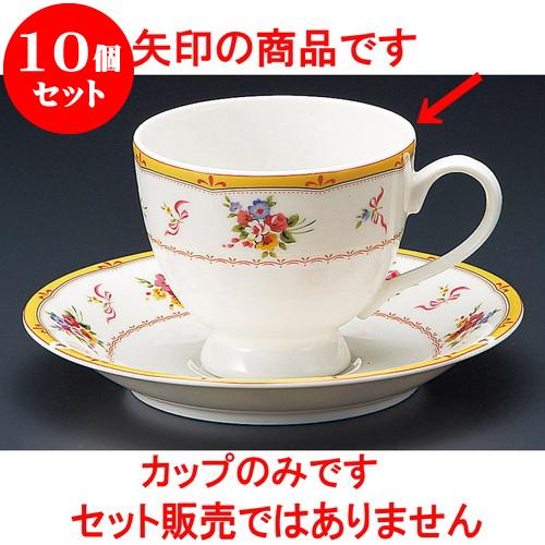 10個セット コーヒー NBブランシェコーヒー碗 [ 8.3 x 7cm 200cc ] 料亭 旅館 和食器 飲食店 業務用