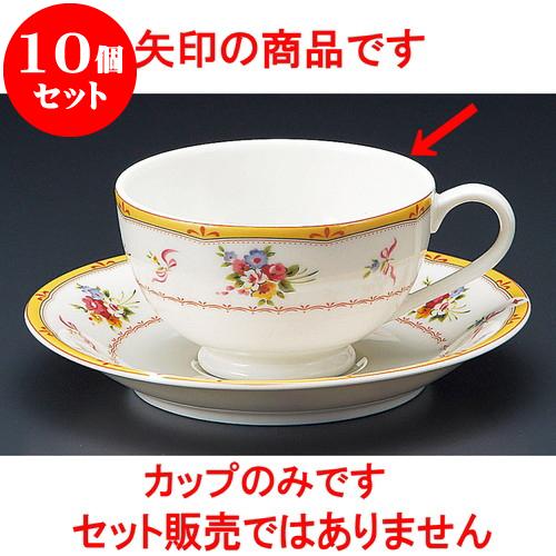 10個セット コーヒー NBブランシェ紅茶碗 [ 9.2 x 5.5cm 200cc ] 料亭 旅館 和食器 飲食店 業務用