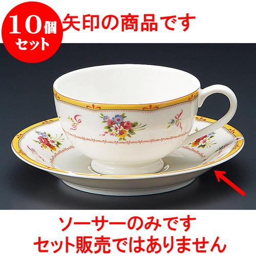 10個セット コーヒー NBブランシェ紅茶受皿 [ 14.2 x 2.2cm ] 料亭 旅館 和食器 飲食店 業務用