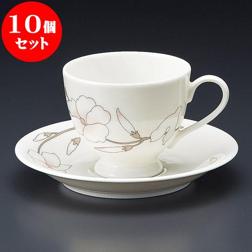 10個セット コーヒー NBヴォーグコーヒー碗皿 [ 8.3 x 7cm 200cc ・ 14.2 x 2.2cm ] 料亭 旅館 和食器 飲食店 業務用