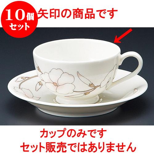 10個セット コーヒー NBヴォーグ紅茶碗 [ 9.2 x 5.5cm 200cc ] 料亭 旅館 和食器 飲食店 業務用