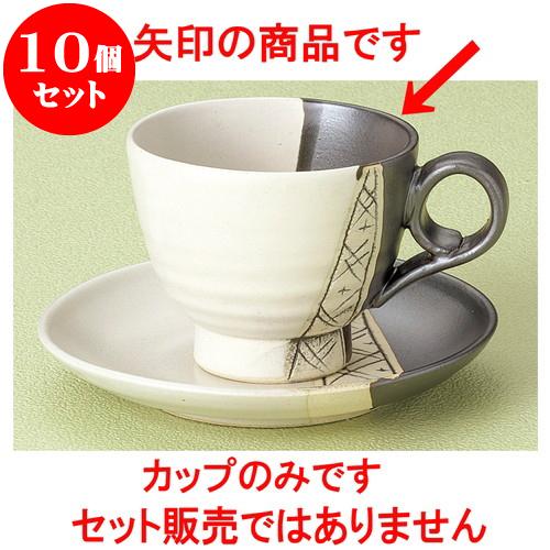 10個セット コーヒー 古式祥瑞コーヒー碗 [ 8.8 x 7cm 210cc ] 料亭 旅館 和食器 飲食店 業務用