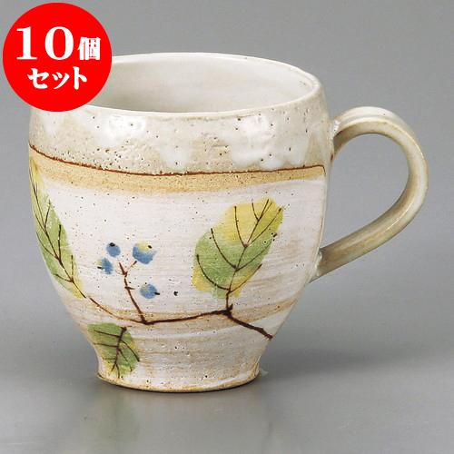 10個セット マグカップ 木の実丸マグ BL [ 8.2 x 8.6cm 310cc ]