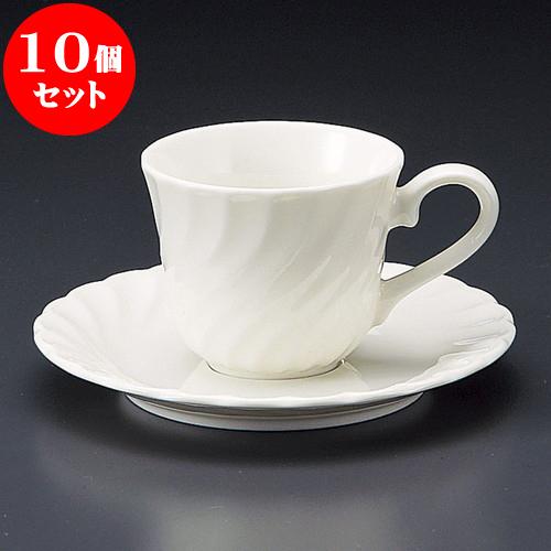 10個セット コーヒー ウェーブデミタス碗皿 6.5 x 5.3cm 60cc 旅館 和食器 12.7 業務用 希望者のみラッピング無料 飲食店 料亭 1.7cm アウトレットセール 特集