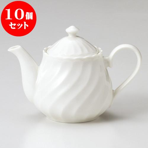 10個セット 洋陶ポット ウェーブポット [ 630cc ] | ポット 急須 土瓶 紅茶 コーヒー まったり 人気 おすすめ 食器 業務用 飲食店 カフェ うつわ 器 おしゃれ かわいい ギフト プレゼント 引き出物 誕生日 贈り物 贈答品