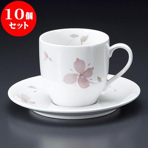 10個セット コーヒー ピンクフラワーDCアメリカン碗皿 [ 8 x 7.8cm 260cc ・ 15.3 x 1.9cm ] 料亭 旅館 和食器 飲食店 業務用