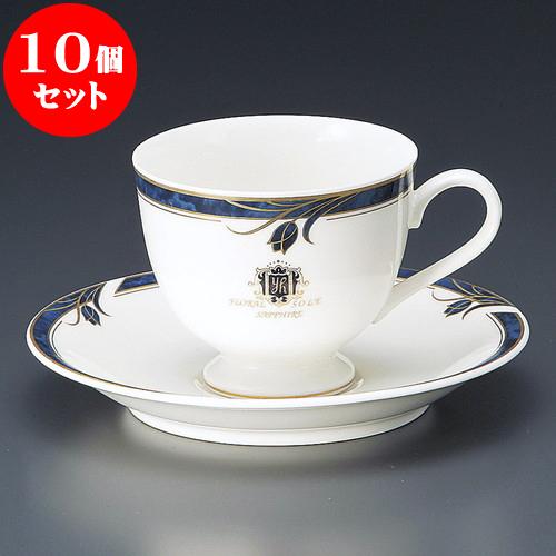 10個セット コーヒー サファイア高台コーヒー碗皿 [ 200cc ・ 7 x 7cm ] 料亭 旅館 和食器 飲食店 業務用