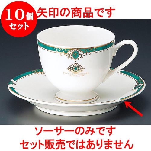 10個セット コーヒー エメラルド高台コーヒー受皿 [ 8.4 x 7cm ] 料亭 旅館 和食器 飲食店 業務用