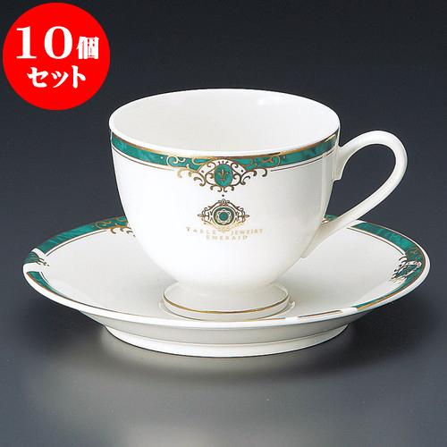 10個セット コーヒー エメラルド高台コーヒー碗皿 [ 200cc ・ 8.4 x 7cm ] 料亭 旅館 和食器 飲食店 業務用