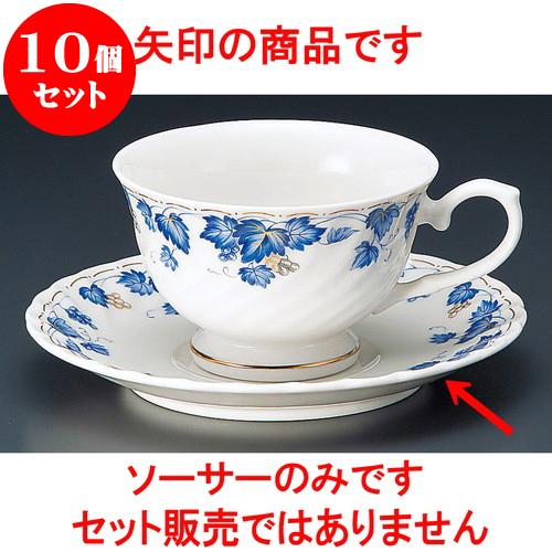 10個セット コーヒー ブルーターフコーヒー受皿 [ 9.8 x 6.2cm ] 料亭 旅館 和食器 飲食店 業務用