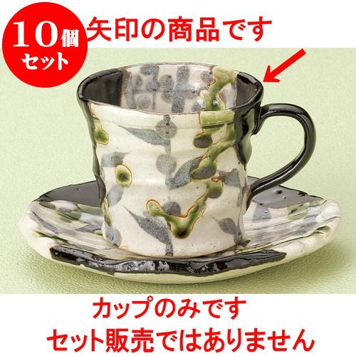 10個セット コーヒー 黒織部コーヒー碗 [ 8 x 7cm 280cc ] 料亭 旅館 和食器 飲食店 業務用