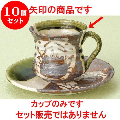 10個セット コーヒー 鼠志野織部コーヒー碗 [ 8.5 x 8cm 250cc ] 料亭 旅館 和食器 飲食店 業務用
