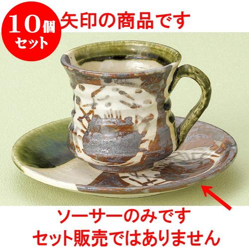 10個セット コーヒー 鼠志野織部皿 [ 16 x 2cm ] 料亭 旅館 和食器 飲食店 業務用