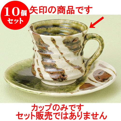 10個セット コーヒー 織部十草コーヒー碗 [ 8.5 x 8cm 250cc ] 料亭 旅館 和食器 飲食店 業務用