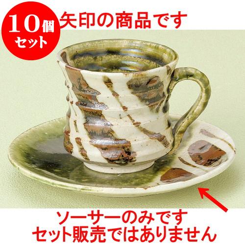 10個セット コーヒー 織部十草皿 [ 16 x 2cm ] 料亭 旅館 和食器 飲食店 業務用