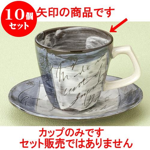 10個セット コーヒー ゴス落書きコーヒー碗 [ 270cc ] 料亭 旅館 和食器 飲食店 業務用
