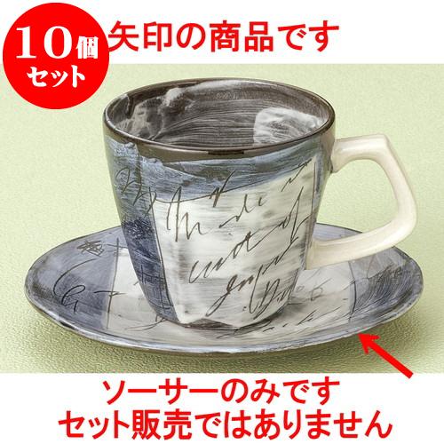 10個セット コーヒー ゴス落書きコーヒー受皿 [ 8.8 x 8cm ] 料亭 旅館 和食器 飲食店 業務用