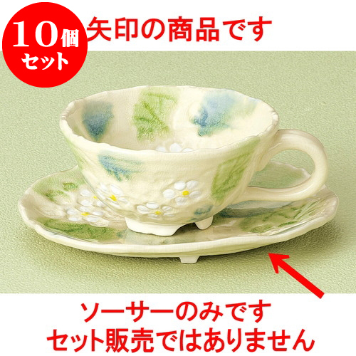10個セット コーヒー 華清水 緑コーヒー受皿 [ 16 x 14.2 x 2cm ] 料亭 旅館 和食器 飲食店 業務用