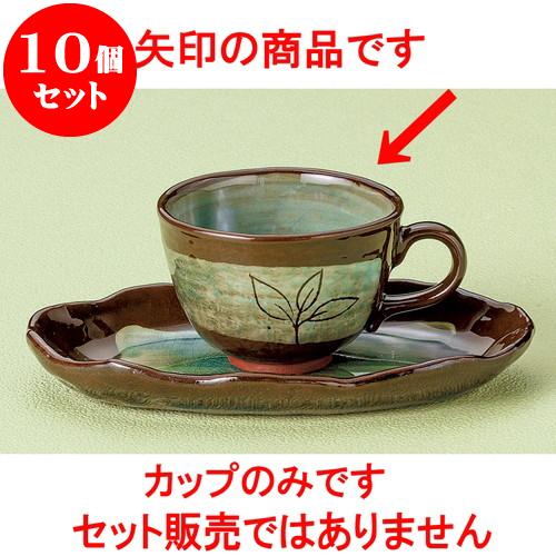 10個セット コーヒー 彩釉コーヒー碗 [ 8.5 x 5.8cm 150cc ] 料亭 旅館 和食器 飲食店 業務用