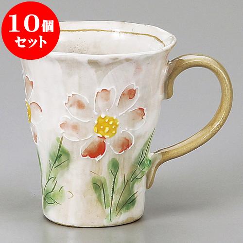 10個セット マグカップ コスモスマグカップ [ 8.6 x 9.8cm 280cc ]
