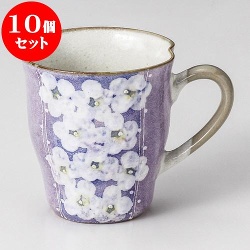 10個セット マグカップ 粉引花畑マグカップ 紫 [ 8.5 x 9.5cm 300cc ]