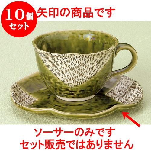 10個セット コーヒー 織部菱紋コーヒー皿 [ 14.5 x 1.6cm ] 料亭 旅館 和食器 飲食店 業務用