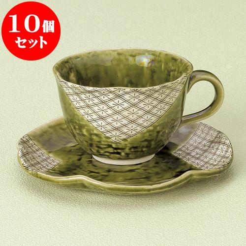 10個セット コーヒー 織部菱紋コーヒー碗皿 [ 9 x 6.1cm ・ 14.5 x 1.6cm ] 料亭 旅館 和食器 飲食店 業務用