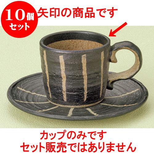 10個セット コーヒー 彫十草(黒)コーヒー碗 [ 7.4 x 6.8cm 180cc ] 料亭 旅館 和食器 飲食店 業務用