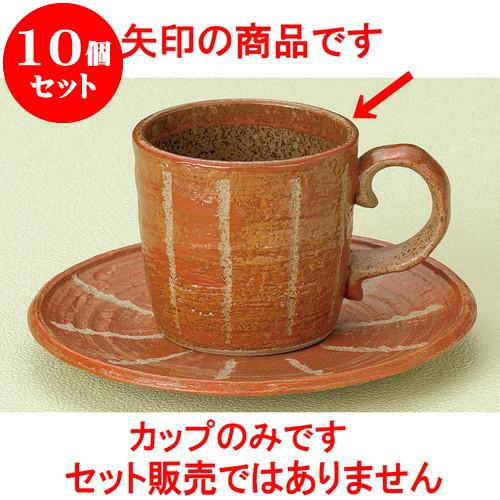 10個セット コーヒー 彫十草(赤)コーヒー碗 [ 7.4 x 6.8cm 180cc ] 料亭 旅館 和食器 飲食店 業務用