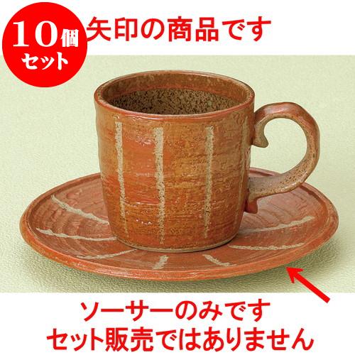 10個セット コーヒー 彫十草(赤)コーヒー受皿 [ 15 x 1.5cm ] 料亭 旅館 和食器 飲食店 業務用