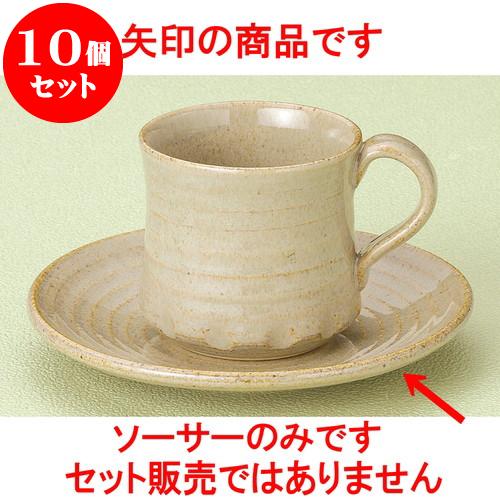 10個セット コーヒー キネ形流水コーヒー受皿 [ 15 x 2cm ] 料亭 旅館 和食器 飲食店 業務用