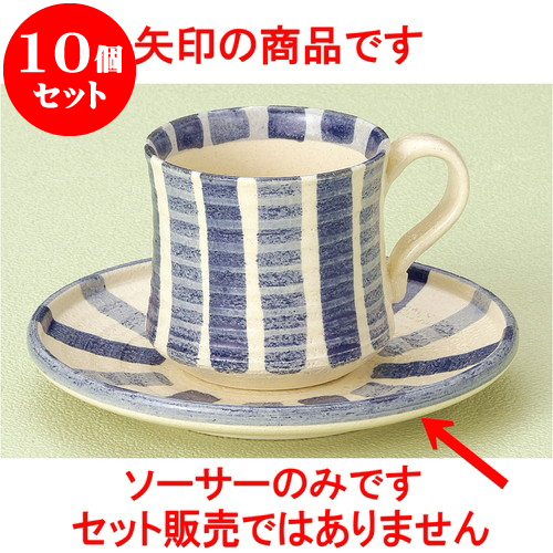 10個セット コーヒー 青十草キネ形コーヒー受皿 [ 14.5 x 2cm ] 料亭 旅館 和食器 飲食店 業務用