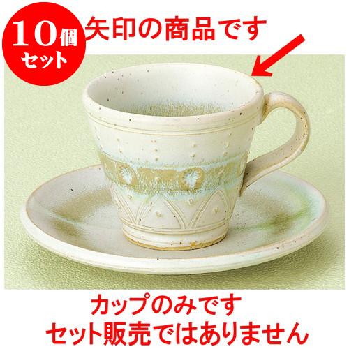 10個セット コーヒー 吹雲玉浅コーヒー碗 [ 8.2 x 7cm 180cc ] 料亭 旅館 和食器 飲食店 業務用