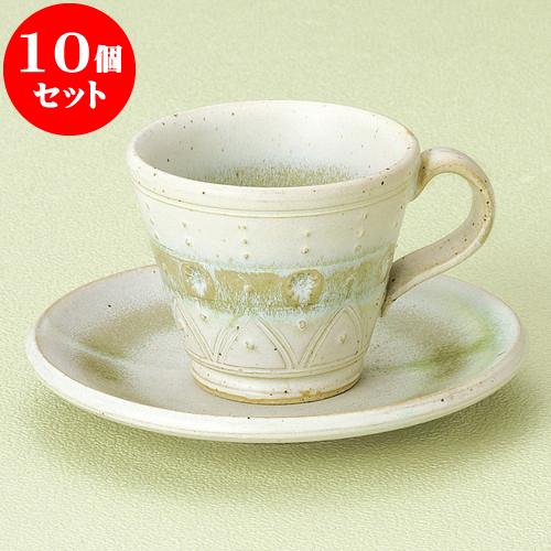 10個セット コーヒー 吹雲玉浅コーヒー碗皿 [ 8.2 x 7cm 180cc ・ 15 x 2cm ] 料亭 旅館 和食器 飲食店 業務用