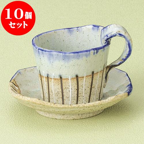 10個セット コーヒー 二色十草コーヒー碗皿 [ 8 x 6.7cm ・ 13.5 x 13.5cm ] 料亭 旅館 和食器 飲食店 業務用