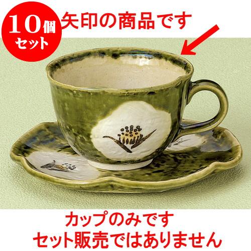 10個セット コーヒー 織部椿コーヒー碗 [ 200cc ] 料亭 旅館 和食器 飲食店 業務用