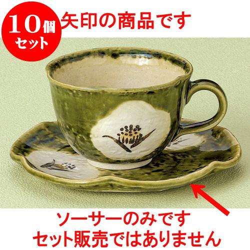 10個セット コーヒー 織部椿コーヒー受皿 [ 11.5 x 9.3 x 6cm ] 料亭 旅館 和食器 飲食店 業務用
