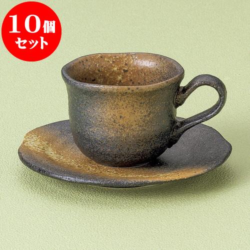 10個セット コーヒー 黒備前風コーヒー碗皿 [ 180cc ・ 11 x 8 x 6cm ] 料亭 旅館 和食器 飲食店 業務用