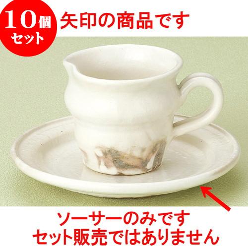 10個セット コーヒー 粉引コーヒー受皿(信楽焼) [ 16.4 x 2.7cm ] 料亭 旅館 和食器 飲食店 業務用