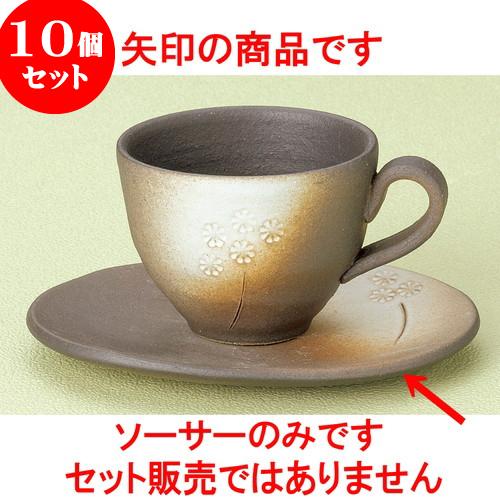 10個セット コーヒー 白ぼかし小花コーヒー受皿(信楽焼) [ 15.8 x 11.8 x 2.5cm ] 料亭 旅館 和食器 飲食店 業務用